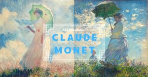 「光の画家」モネの人生を読み解く5つのステップと9つの代表作とは?